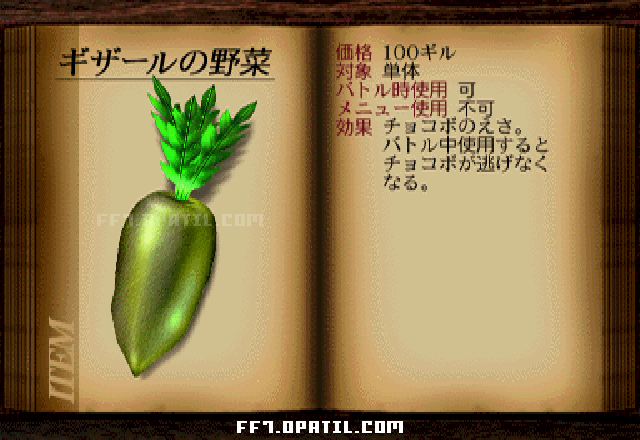 ff14 ギザール の 野菜