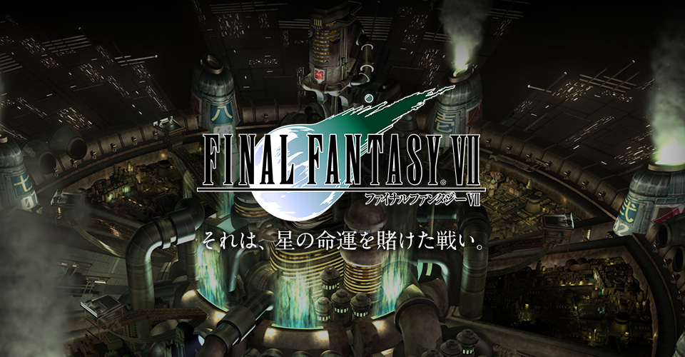 Final Fantasy VII Main Image